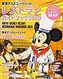 東京ディズニーリゾート レストランガイドブック 2020 (My Tokyo Disney Resort)