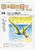 日本児童文学 2016年 10 月号 [雑誌]