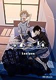 愛の実験 (ビーボーイコミックスデラックス)