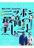 BEAMS<fennica>ニッポン最高の手しごと(ジェイブックス)