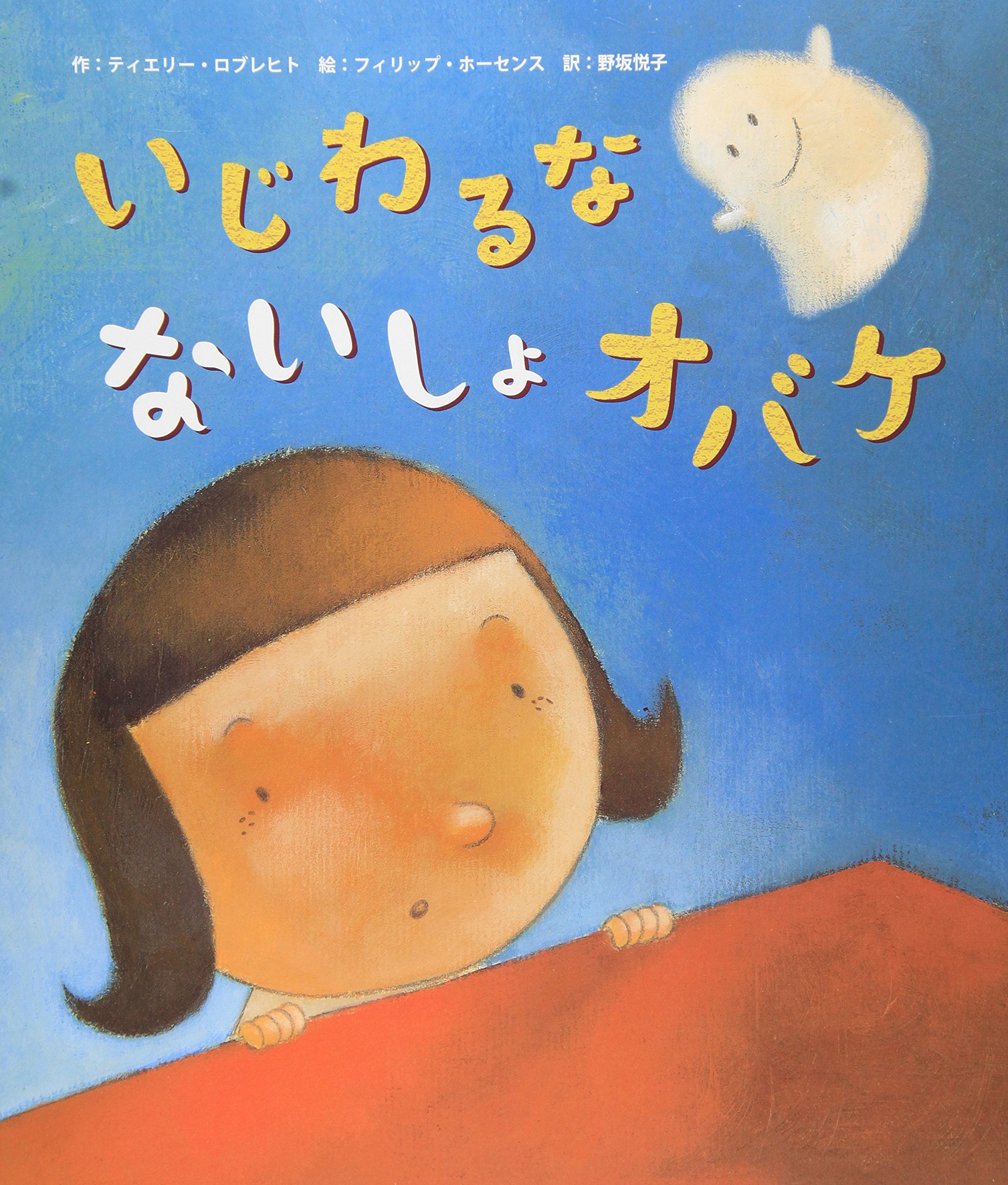 Read Online Sarah's Little Ghosts (Japanese Edition) pdf