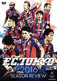FC東京2016シーズンレビュー [DVD]