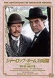 シャーロック・ホームズの冒険[完全版] DVD-SET3