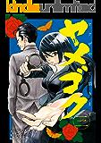 ヤメゴク~ヤクザやめて頂きます~(3) (角川コミックス・エース)