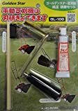 ゴールデンスター手動式芝刈機用刃の研磨工具 GL-100