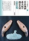 日本海側最大級の縄文貝塚 小竹貝塚 (シリーズ「遺跡を学ぶ」129)