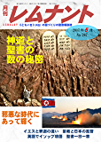 月刊レムナント 2017年5月号 神道と聖書の数の秘密: 《ともいき》(共生)の国づくりの聖書解説誌