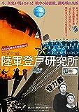 陸軍登戸研究所〈完全版〉 [DVD]