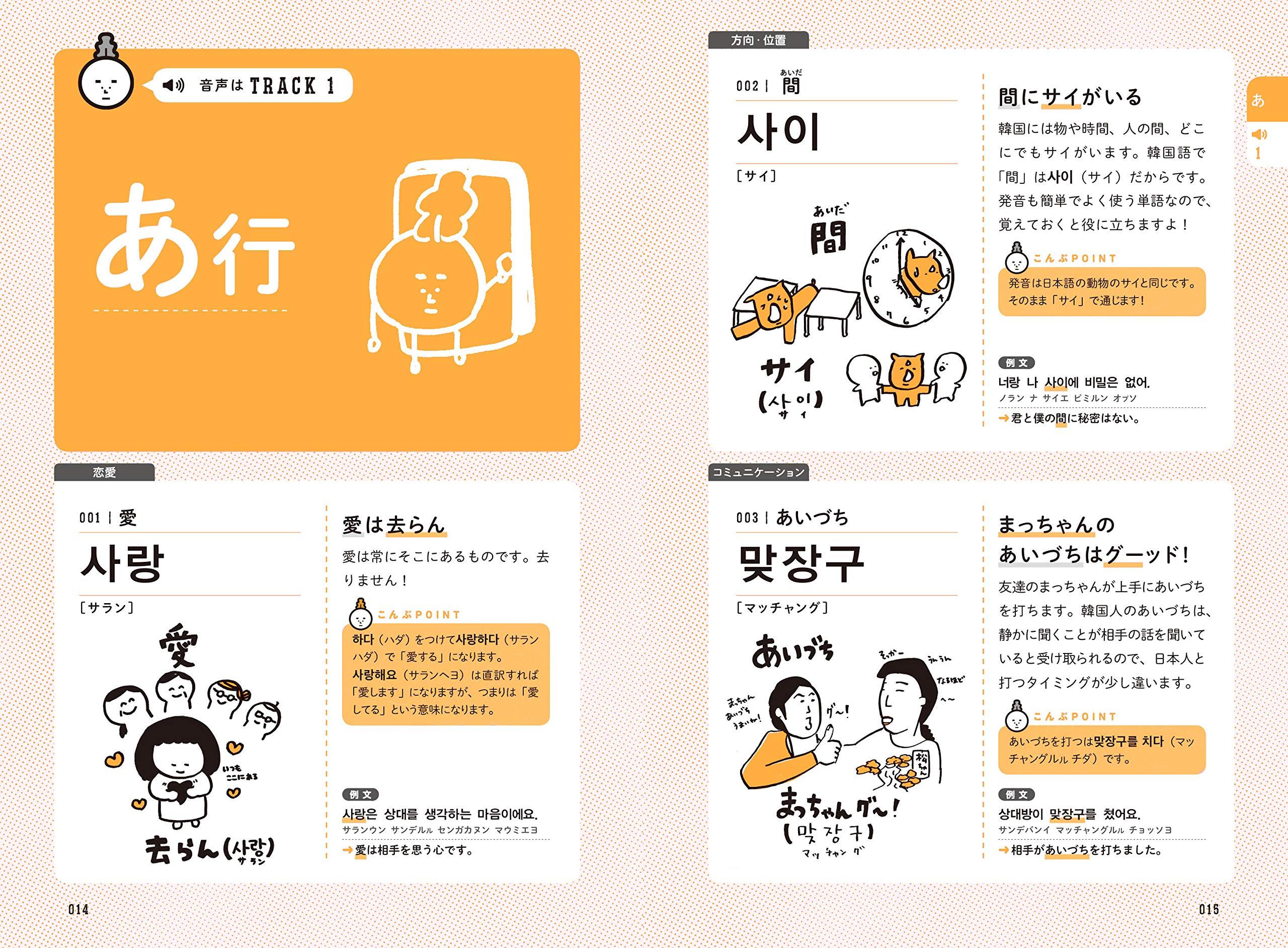 本 初心者 韓国 おすすめ 勉強 語