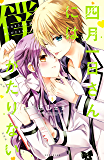 四月一日さんには僕がたりない(3) (ARIAコミックス)
