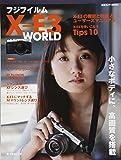 フジフイルム X-E3 WORLD (日本カメラMOOK)