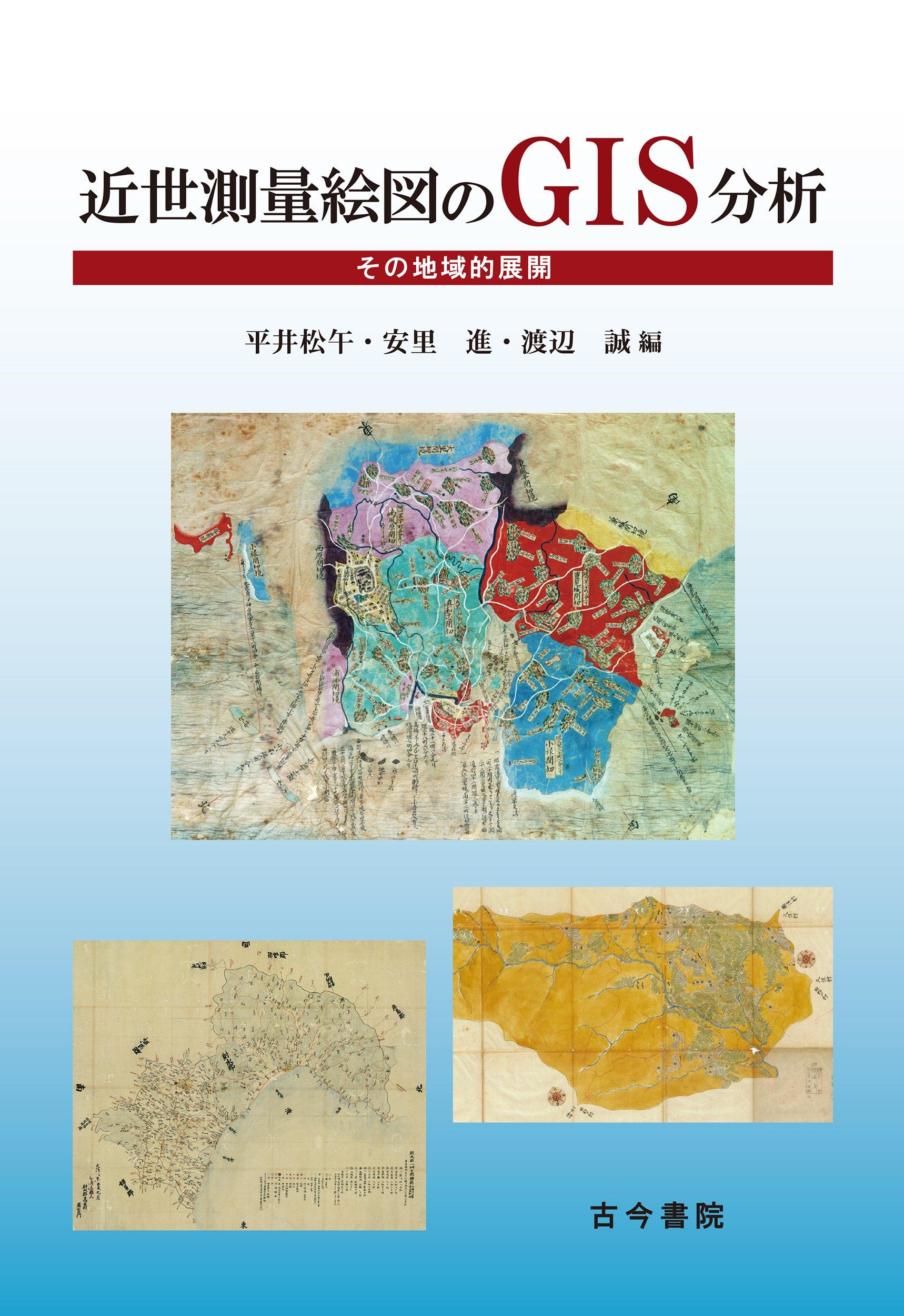 Download Kinsei sokuryō ezu no GIS bunseki : sono chiikiteki tenkai pdf epub