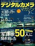 デジタルカメラマガジン 2016年7月号