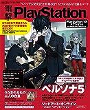 電撃PlayStation 2016年10/30号増刊 電撃PlayStation Vol.622