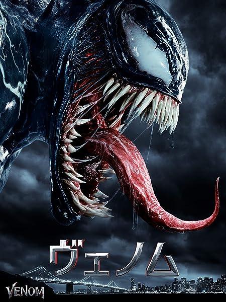 【映画の感想】「ヴェノム Venom (2018)」- 凶悪だけど人間臭い地球外生命体との奇妙な協力関係が面白い