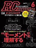 RCmagazine(ラジコンマガジン) 2017年6月号 [雑誌]