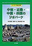中部・近畿・中国・四国のジオパーク (シリーズ大地の公園)