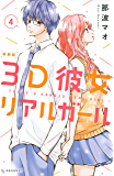 3D彼女 リアルガール 新装版(4) (デザートコミックス)