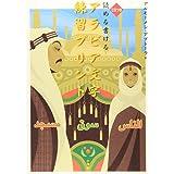 読める書けるアラビア文字練習プリント