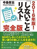2016年版!「しないことリスト」完全版