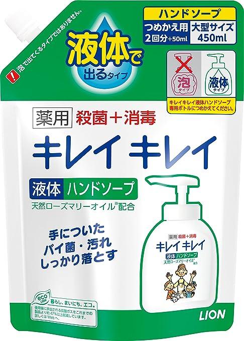 Amazon | キレイキレイ 薬用 液体ハンドソープ 詰め替え 450mL ...