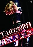 ℃-ute コンサートツアー2014春~℃-uteの本音~ [DVD]