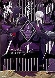 被虐のノエル 4 (MFコミックス ジーンシリーズ)