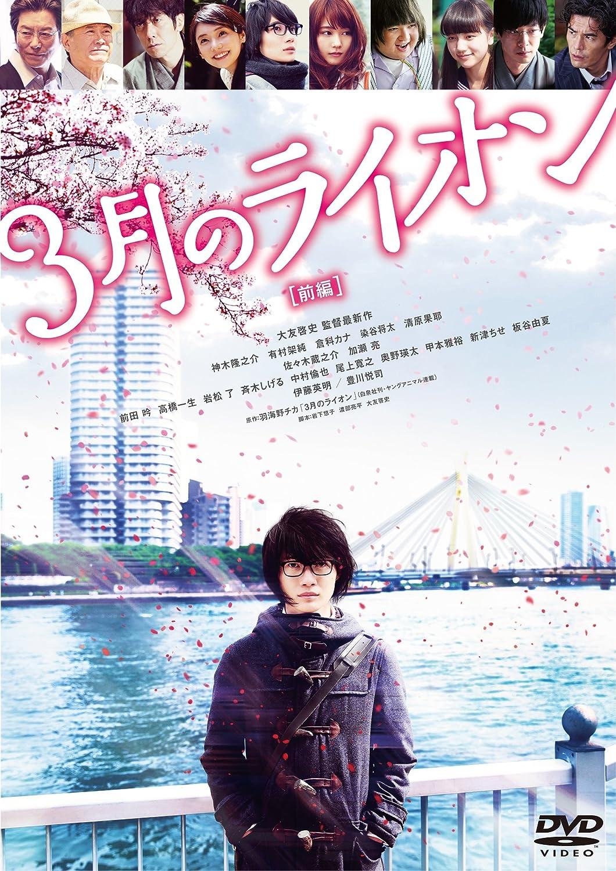 3 月 映画