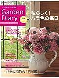 ガーデンダイアリー バラと庭がくれる幸せ Vol.5 (主婦の友ヒットシリーズ)