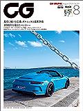 CG(CAR GRAPHIC)2019年8月号 [雑誌]