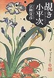 覘き小平次 (中公文庫)