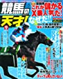 競馬の天才! Vol.11
