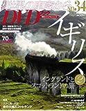 世界の車窓からDVDブック NO.34 イギリス (朝日ビジュアルシリーズ)