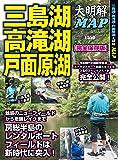 三島湖・高滝湖・戸面原湖 大明解MAP (別冊つり人 Vol. 496)
