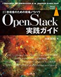 OpenStack 実践ガイド (impress top gear)