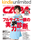 CAPA 2018年5月号 [雑誌]