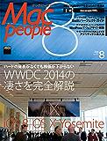 MacPeople 2014年8月号 [雑誌] (マックピープル)