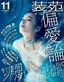 装苑 2019年 11月号 (雑誌)