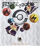 ポケモンカードオフィシャルブック (2000)