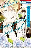 マオの寄宿學校 2 (花とゆめコミックス)