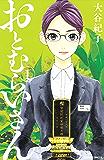 おとむらいさん(1) (BE・LOVEコミックス)