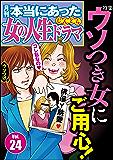 本当にあった女の人生ドラマ Vol.24 ウソつき女にご用心! [雑誌]