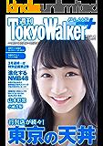 週刊 東京ウォーカー+ 2018年No.42 (10月17日発行) [雑誌]