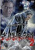 武闘派の道2 [DVD]