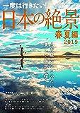 日本の絶景 春夏編 2019 (ぴあ MOOK)