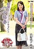 初撮り六十路妻ドキュメント 宮原澄子 センタービレッジ [DVD]