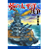葵の太平洋戦争(1)
