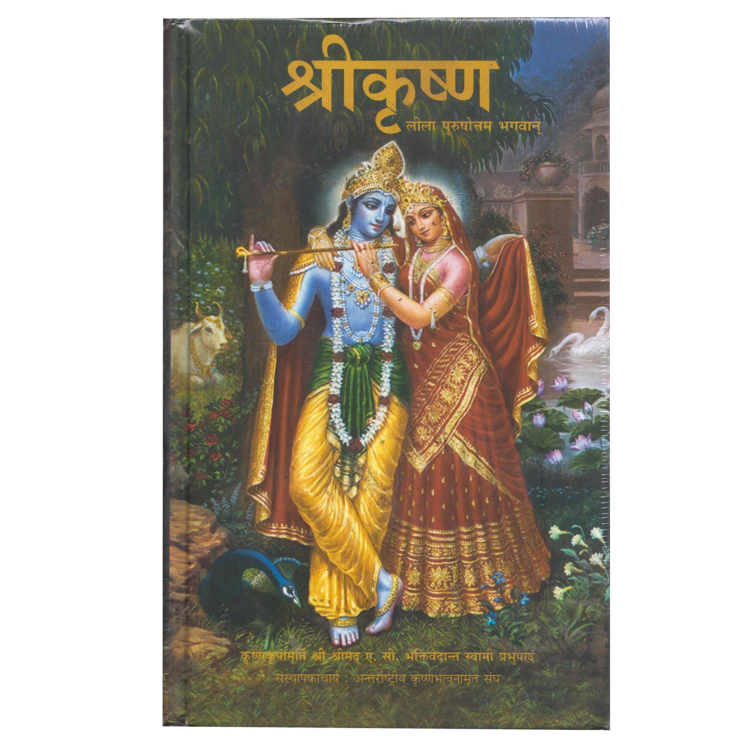 Meiro Shree Krishna Leela Poorshottam Bhagwan A C Bhaktivedanta Swami Prabhupada Amazon In Home Kitchen