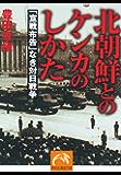 北朝鮮とのケンカのしかた (祥伝社文庫)