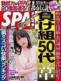 週刊SPA!(スパ)  2017年 6/27・7/4 合併号 [雑誌] 週刊SPA! (デジタル雑誌)
